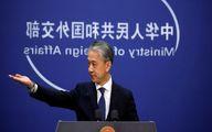 واکنش پکن به بیانیه ضد چینی نشست «گروه ۷»