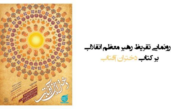 داستانی برای دختران ایران/ گفت و گو با نویسندگان کتابی که رهبری بر آن تقریظ نوشتند