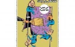 کاریکاتور خانهتکانی مسالهدار در دولت