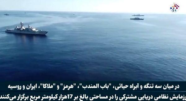 گزارش تلویزیون «العربی» از اهمیت مانور مشترک دریایی ایران و روسیه