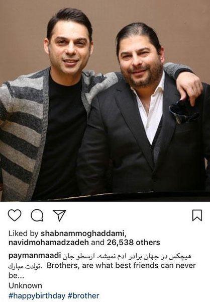شباهت پیمان معادی و برادرش+عکس