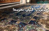 فرش را گران نخرید!