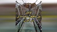 نخستین پل معلق شیشهای ایران + فیلم