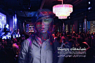 حضور 3 بازیگر خارجی در یک فیلم ایرانی