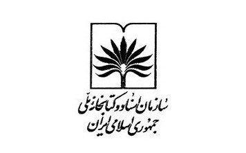مراسم تودیع و معارفه معاونین اسناد سازمان اسناد و کتابخانه ملی ایران برگزار شد