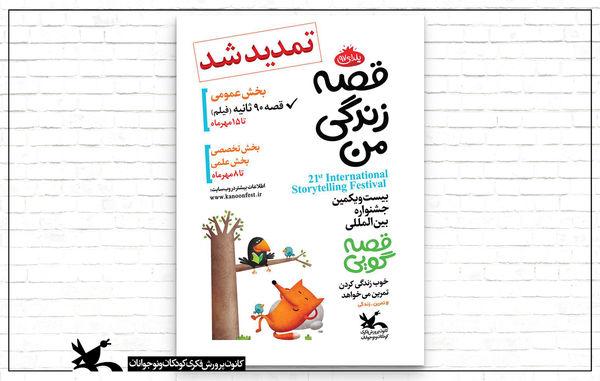 تمدید مهلت ارسال آثار به جشنواره بینالمللی قصهگویی