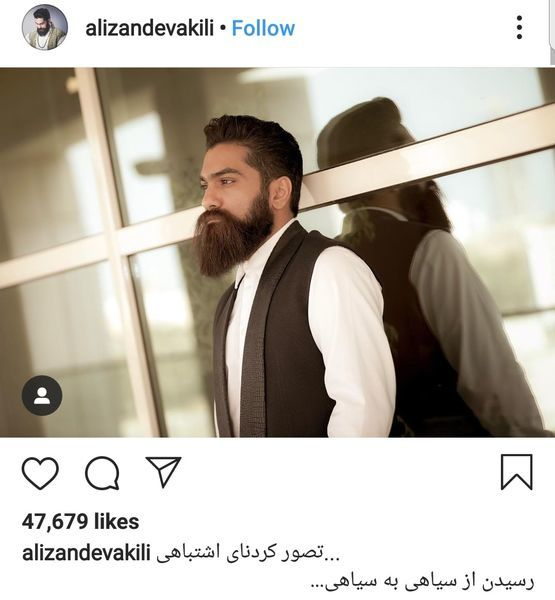 سیاهی علی زند وکیلی+عکس