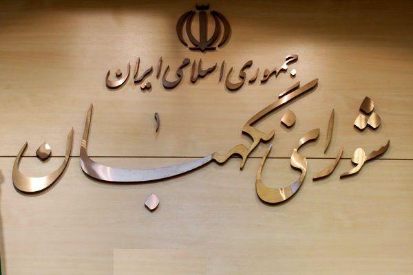 مراسم اختتامیه چهارمین اجلاس دوره پنجم مجلس خبرگان رهبری آغاز شد