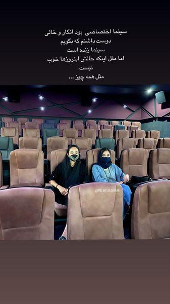 سینما اختصاصی بهاره افشاری ودوستش + عکس