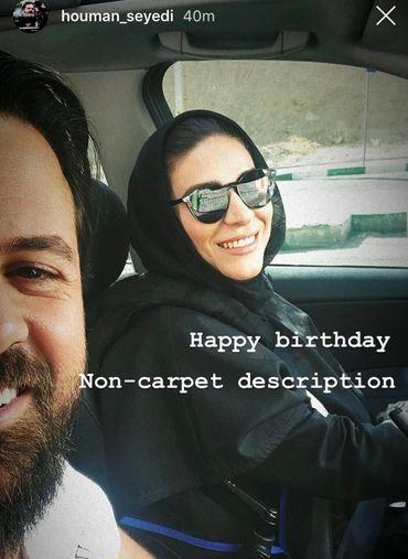 عکس هومن سیدی در ماشین خانم بازیگر