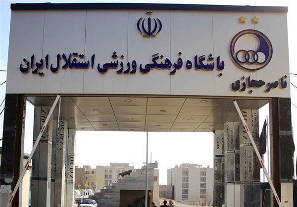 سردرگم در  آکادمی باشگاه استقلال