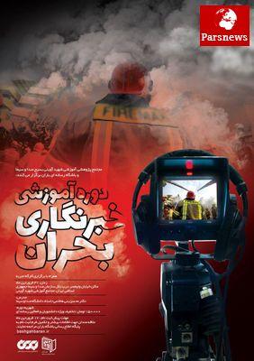 آموزش خبرنگاری بحران در مجتمع شهید آوینی بسیج صدا و سیما