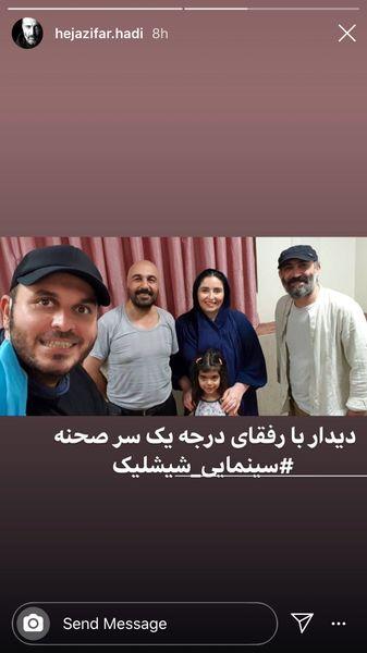 دیدار هادی حجازی فر با رفقای سینمایی اش + عکی