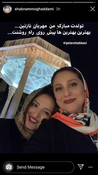 تبریک شبنم مقدمی به گلاره عباسی + عکس