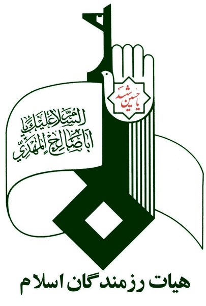 بیانیه هیات رزمندگان اسلام به مناسبت فرا رسیدن ماه محرم