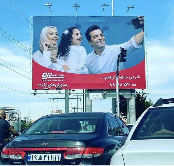 خانواده خانم بازیگر مشهور روی بیلبوردهای تهران + عکس